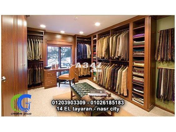 دريسنج روم كلاسيك كرياتف جروب للاتصال 01203903309 د Home Decor Room