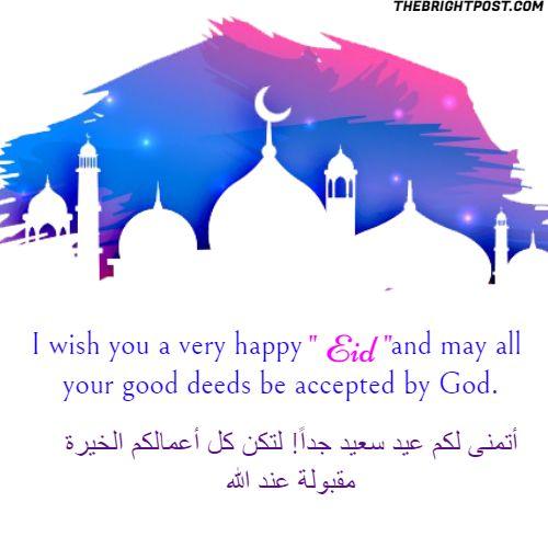 رسائل تهنئة عيد الفطر المبارك عبارات تهنئة عيد الفطر المبارك تهاني العيد للاصدقاء Best Eid Mubarak Wishes Eid Mubarak Wishes Eid
