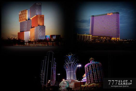 Три крупных казино, которые стоит посетить. В мире работают десятки тысяч игорных заведений самого разного профиля. Они постоянно состязаются между собой за звание «самого большого» или «самого богатого» казино. Но есть несколько таких казино, которые стоит посетить каждому гемблеру. © 777SlotGames «Интересные факты» #777SlotGames #casino #MGMMacau #Lisboa #Borgata