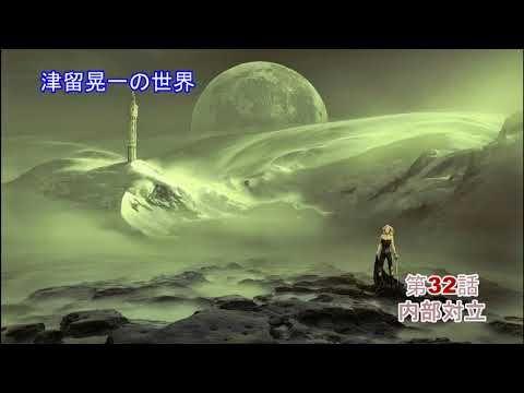 津留晃一の世界 第32話 内部対立 - YouTube in 2020   Movie posters ...