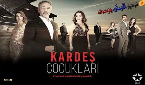 مشاهدة مسلسل أبناء الإخوة الحلقة 4 مترجم كاملة اون لاين جودة Hd Kardescocuklari Yillarsonra Https Www Alwatanpost Com Vi Turkish Film Movie Posters Movies