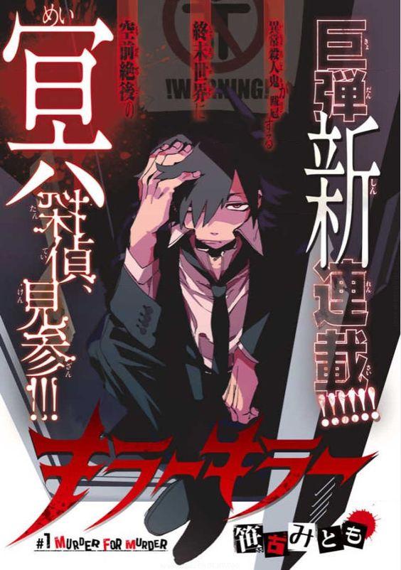 El Manga Killer Killer de Sasako Mitomo es revelado como un spinoff de Danganronpa.