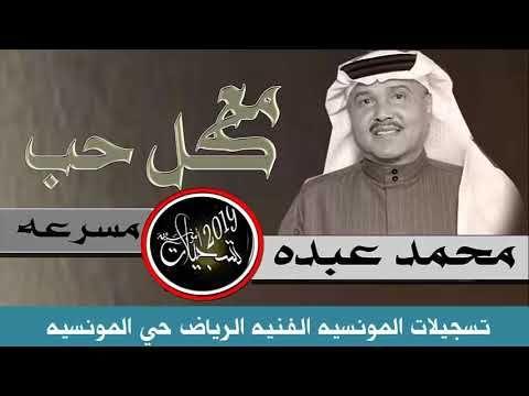 محمد عبده مع كل حب نادره ولحن سامري Poster Movie Posters Movies