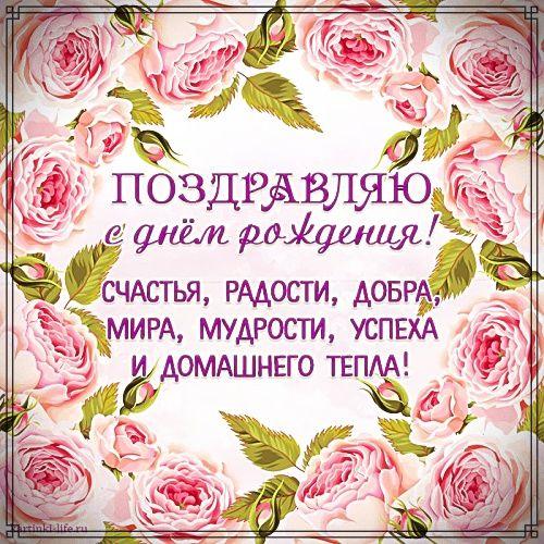 Umopomrachitelnoe Pozdravlenie Zhenshine S Dr Nezhnaya Otkrytka