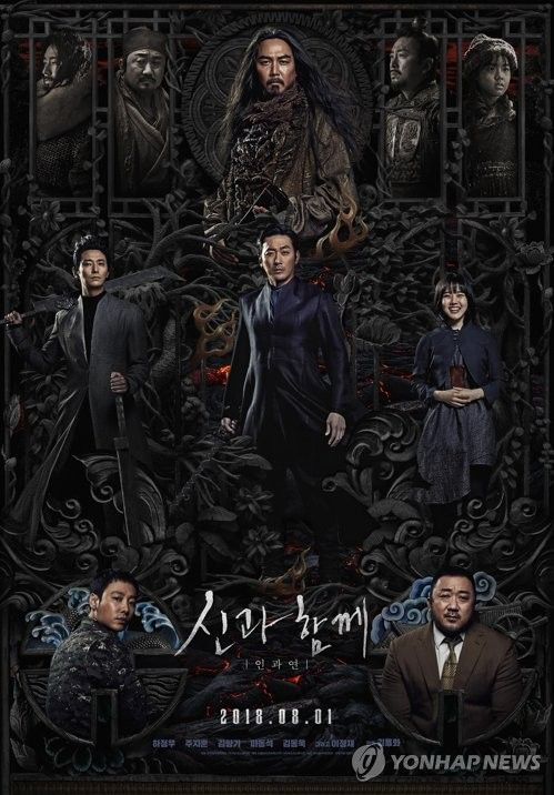 along with the gods 2 free movie online