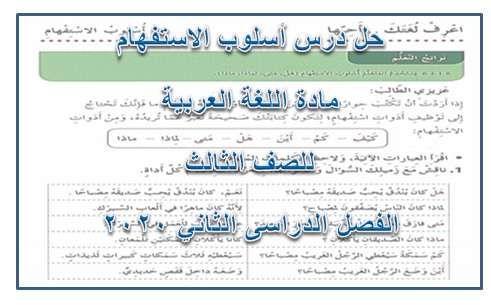 حل درس أسلوب الاستفهام لغة عربية للصف الثالث الفصل الدراسى الثانى 2020 School Grade Bullet Journal