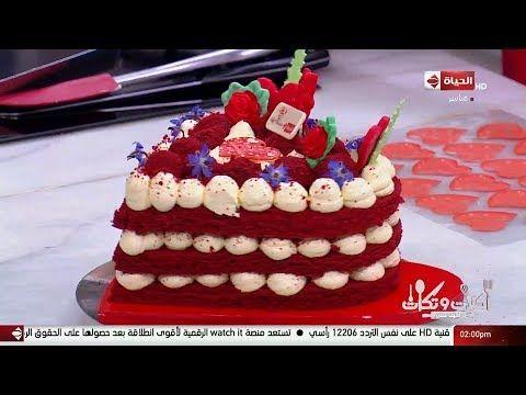 أكلات وتكات حلقة الأربعاء مع الشيف حسن 12 2 2020 كيك عيد الحب الحلقة كاملة Youtube Desserts Cake Cuisine