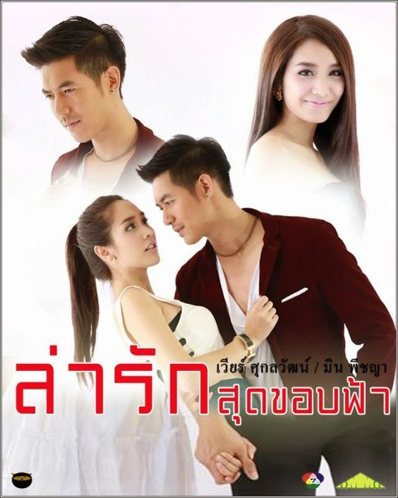 Phim Vì Anh Yêu Em - Because Of You | VTV6