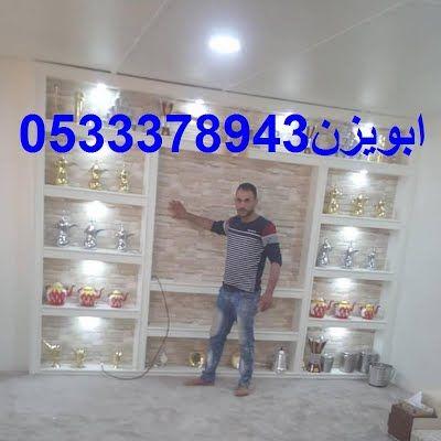 مشبات السعودية صور مشبات ديكورات مشبات 0533378943 Home Decor Decor Home
