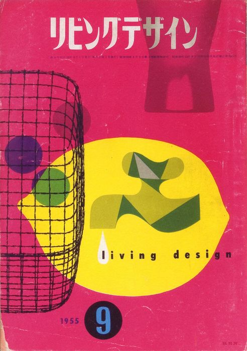 Japanese Magazine Cover: Living in Design cover, 1955.
