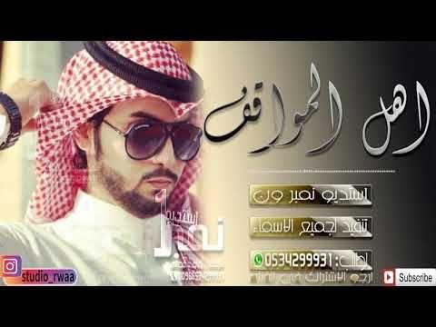 شيلات رقص حماس اهل المواقف طرب جديد 2019 Twa