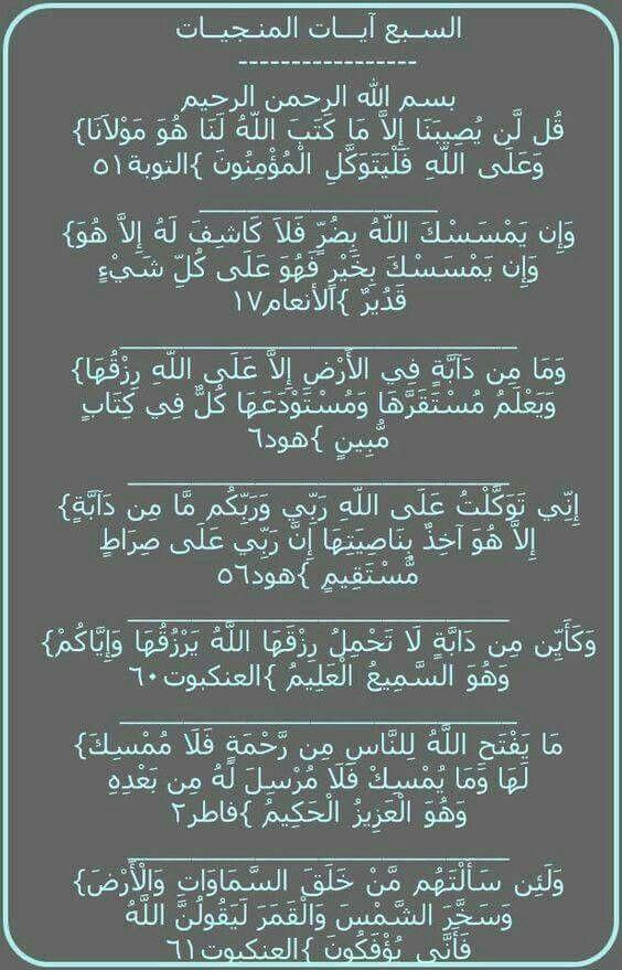Epingle Par Hala Hamad Sur Words I Like Apprendre L Islam Tawhid Doua Islam