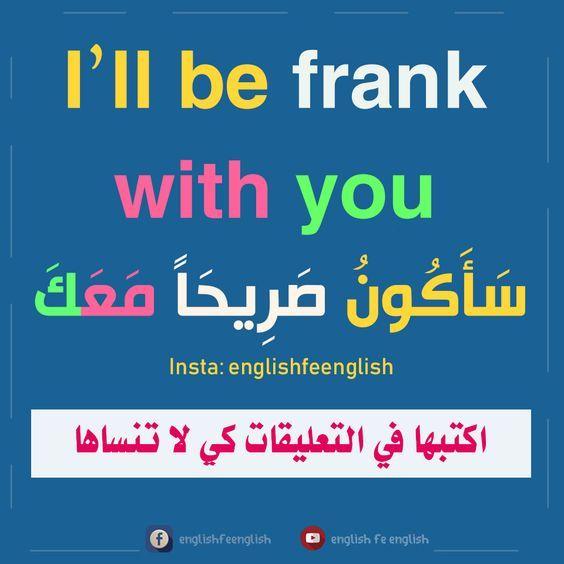 Pin By نور العين محمد عبد الحميد On English Language Learning Grammar In 2020 English Language Learning Grammar English Words English Phrases