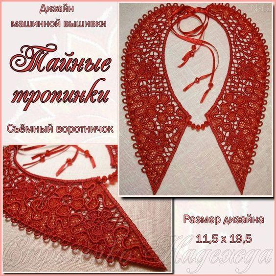 Дизайн для машинной вышивки воротник