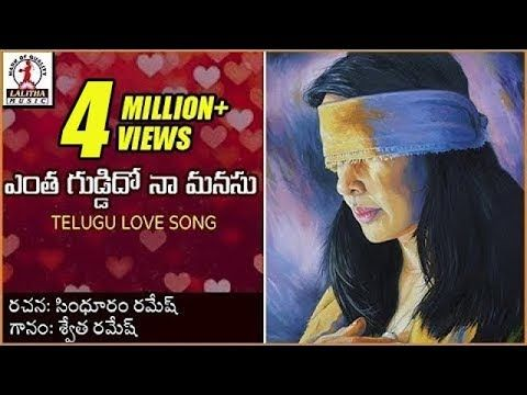 Popular Telugu Love Songs | Yenta Guddido Na Manasu Audio Love Song |  Lalitha Audios And Videos - YouTube | All love songs, Love songs, Songs