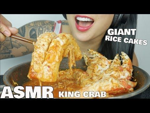 Asmr Cheesy Giant Rice Cakes King Crab Cooking Eating Sounds No Talking Sas Asmr Youtube Rice Cakes King Crab Eat Like *no talking* cheesy spicy rice cake mukbang 먹방 part 4 tteokbokki ddeokbokki 떡볶이 suellasmr. asmr cheesy giant rice cakes king