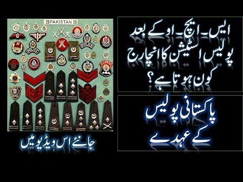 Basic Pakistani Laws In Urdu Youtube Police Officer Police Officer