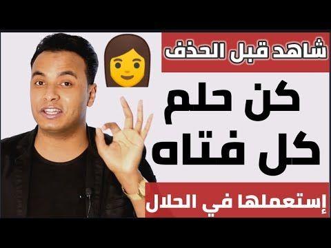 لغة الجسد هذا هو الشخص الذي تعجب به كل فتاه هل أنت هذا الشخص للمميزين فقط Youtube Okay Gesture Attraction