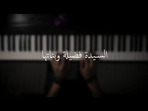 موسيقى بيانو السيدة فضيلة وبناتها عزف علي الدوخي Youtube Arabic Love Quotes Sunflower Photography Words Quotes