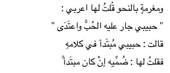 ضميني ارجوك ضميني فقد تعبت من ظمأي أغصاني Memes Quotes Quotes Arabic Quotes