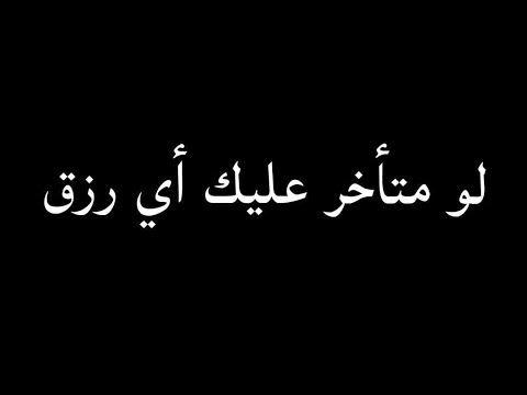 لو متأخر عليك أى رزق فى حياتك اسمع هذه الآية فيها حل تأخير رزقك آية غيرت حياتى 15 Youtube Islamic Phrases Quran Arabic Islam