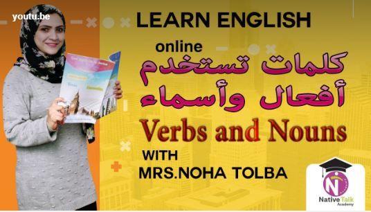 دورات اللغة الانجليزية اسماء وافعال بالانجليزي Basic English Grammar Learning English Online Learn English English Language Course