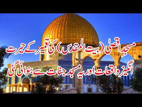 Masjid E Aqsa Ki Tameer Ka Waqia Al Aqsa Mosque History Of