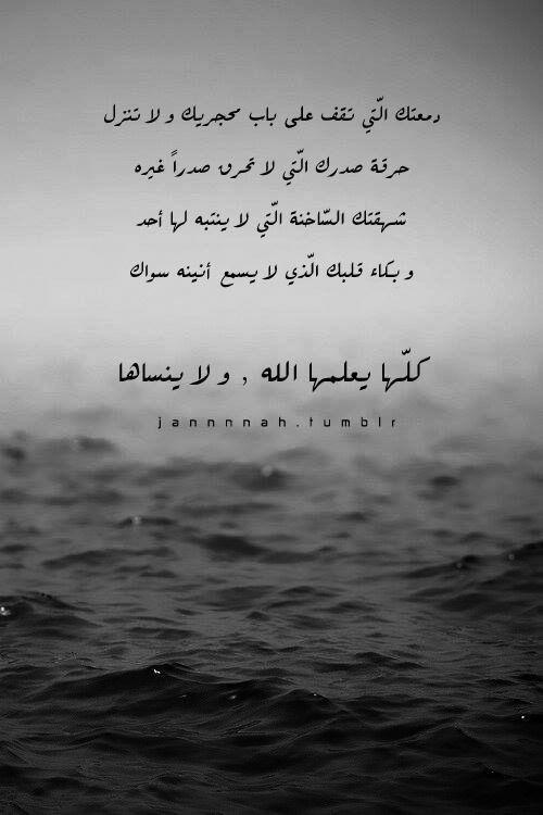 Pin By جـ ـرۅحـى آۅسـ ـمـه On أنا معي الله Cool Words Words Arabic Quotes