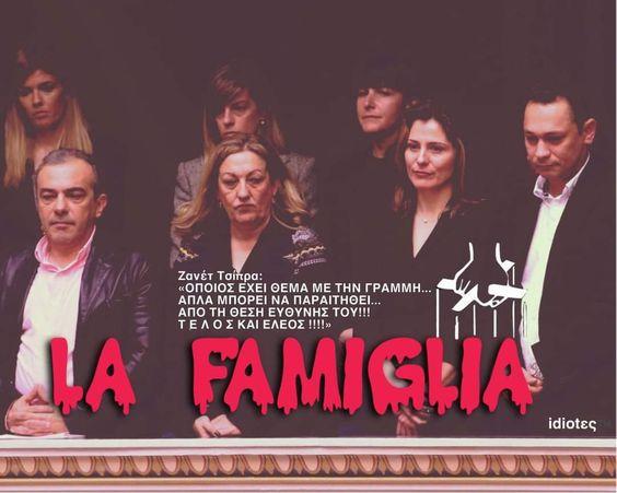 LA FAMILIA | to_giagiopoulo®