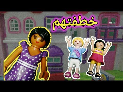 سندس وسالي خطفتهم ست غريبة قصص اطفال حكايات بالعربية Playmobil بلاي موبيل Youtube Stories For Kids Kids Family Guy