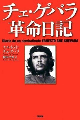 1月 January Diario de un combatiente Ernesto Che Guevara