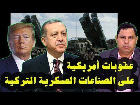 عقوبات أمريكية على الصناعات العسكرية التركية Youtube Movie Posters Movies Poster