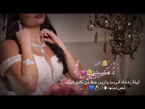 تهنئة زواج بدون حقوق تهنئة بمناسبة زفاف بدون حقوق تهنئة زواج بدون اسماء للعروس تهنئة زواج جديد 2020 Youtube Diy