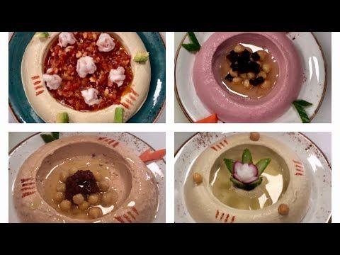 الحمص تشكيله وتلوينه ولفه علي طريقه المطاعم Hummus Presentation Youtube Food Desserts Hummus