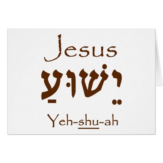 Cartão Yeshua Jesus No Hebraico Zazzlecombr Quote