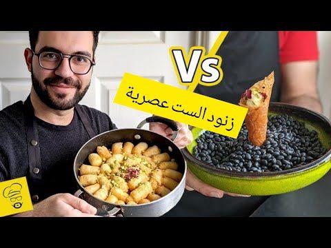 زنود الست عراقية اصلية Vs زنود مطورة على طريقة شيف شاهين Youtube Food Recipes Cooking