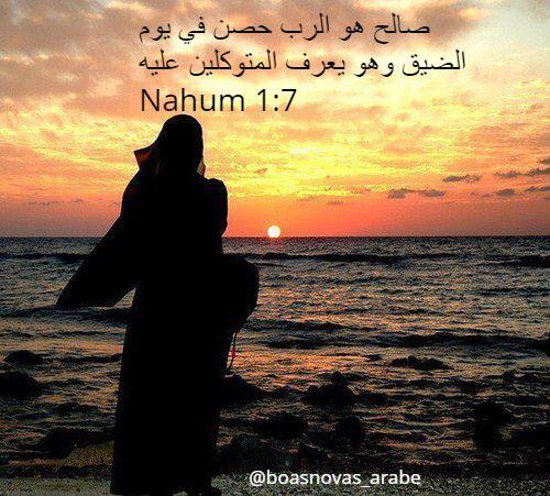 صالح هو الرب حصن في يوم الضيق وهو يعرف المتوكلين عليه Nahum 1 7 Pictures Of Jesus Christ Jesus Pictures Word Of Faith