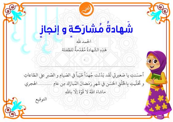 Ramadan Certificate For Girls Ramadan Activities Arabic Alphabet For Kids Ramadan