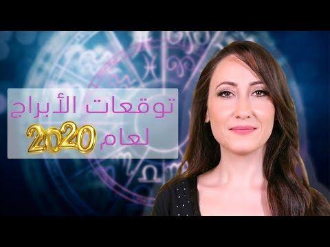 توقعات الأبراج للعام 2020 مع ساره دنف Youtube