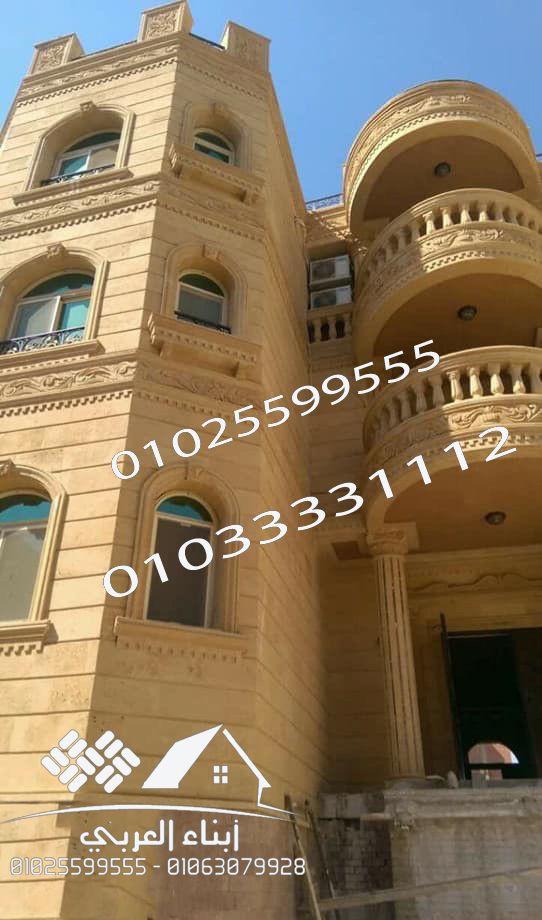حجر هاشمي ارخص سعر حجر هاشمي Classic House Exterior Classic House House Exterior