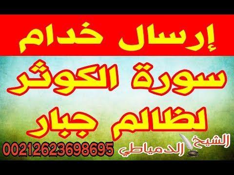 إرسال خدام الكوثر لأي ظالم جبار 00212623698695 ظالم رد الظالم Youtube Islamic Quotes Quotes Duaa Islam