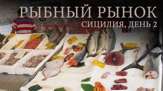 Рыба и фрукты на Сицилии, Италия. Каникулы программиста. День второй.