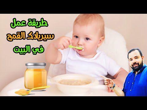 طريقة عمل سيريلاك القمح لطفلك الرضيع في البيت بسهولة و حضري منه 4 وجبات مغذية و مفيدة لصحة طفلك Youtube Children