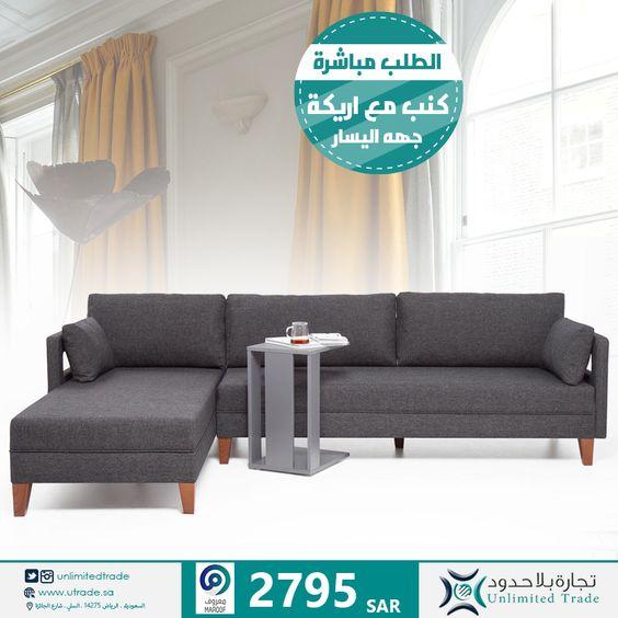 كنبة مع أريكة إسترخاء Left Home Decor Decor Furniture