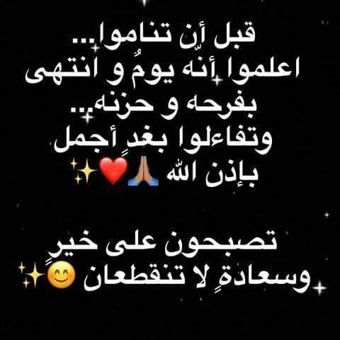 Pin By فلسطينية ولي الفخر On نوم العوافي واحلام سعيدة Arabic Funny Arabic Jokes Arabic Quotes