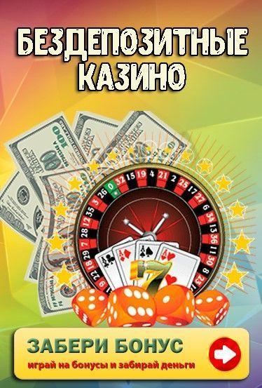 Онлайн казино на маленькие деньги стратегия успеха в казино samekost