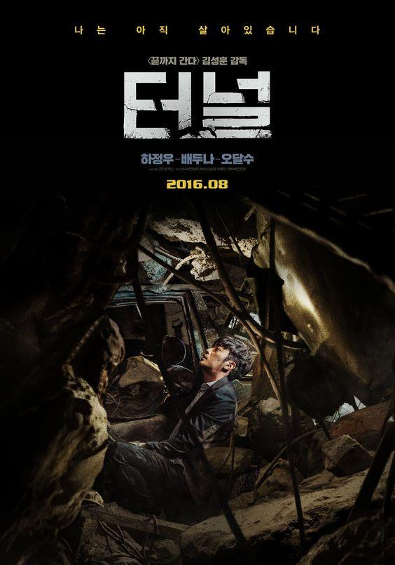 活埋35夜|Tunnel | Teo-neol|126min/2016| #Seong-hunKim    #DoonaBae    #Jung-wooHa    #Sang-heeLee    #Drama |  Thriller        #SouthKorea     #Movie    #Poster: