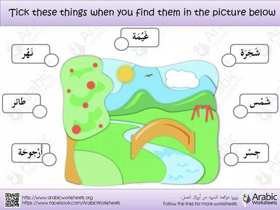 arabic vocab for more worksheets please visit http arabicworksheets. Black Bedroom Furniture Sets. Home Design Ideas