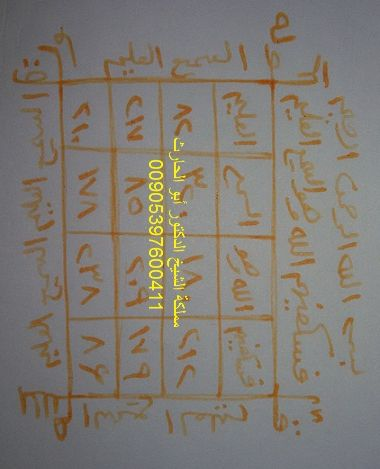 التخلص من عوارض الجان والشياطين Book Worth Reading Worth Reading Allah