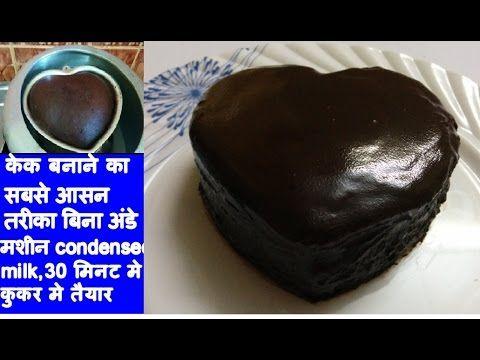 क कर च कल ट क क How To Make Eggless Chocolate Cake In Pressure Cooker Cake Recip Chocolate Cake In Cooker Chocolate Frosting Recipes Chocolate Cake Recipe Easy